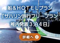 サハリン船&ホテルプラン
